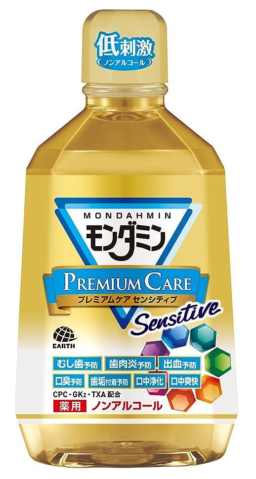 【医薬部外品】モンダミン プレミアムケア センシティブ マウスウォッシュ [1080mL]