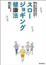 表紙: スロージョギング健康法 | 田中 宏暁