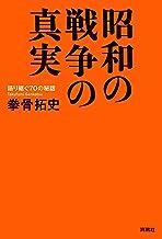 表紙: 昭和の戦争の真実 (扶桑社BOOKS) | 拳骨 拓史