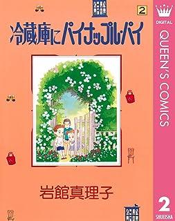 冷蔵庫にパイナップル・パイ 2 (クイーンズコミックスDIGITAL)
