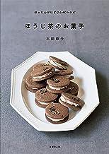 表紙: ほうじ茶のお菓子 | 本間 節子