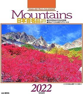 カレンダー2022 Mountains 日本百名山より (月めくり・卓上・リング) (ヤマケイカレンダー2022)