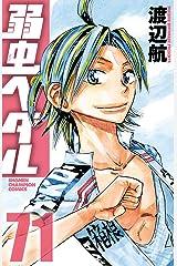 弱虫ペダル 71 (少年チャンピオン・コミックス) Kindle版