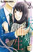 夫婦別生(2) (フラワーコミックス)