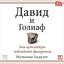 David and Goliath (Russian Edition): Underdogs, Misfits, and the Art of Battling Giants