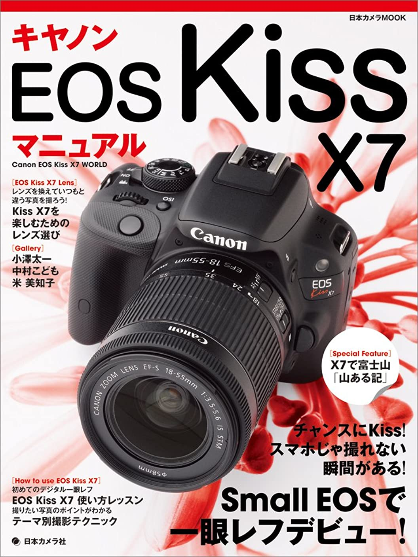 神経衰弱消費者駐地キヤノンEOS Kiss X7 マニュアル (日本カメラMOOK)