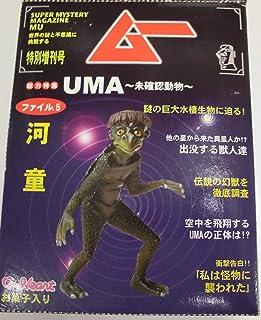 ムー未確認動物 ~UMAの謎~ ファイル.5 河童 単品 食玩