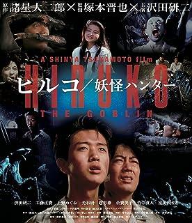 ヒルコ/妖怪ハンター 2Kレストア版[Blu-ray]
