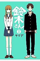 鈴木さん 1巻 (デジタル版ガンガンコミックスONLINE) Kindle版