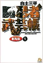 表紙: 忍者武芸帳(影丸伝)(1) | 白土三平