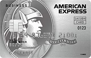セゾンプラチナ・ビジネス・アメリカン・エキスプレス®・カード(個人事業主・中小企業オーナー様向け)