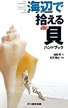 表紙: 海辺で拾える貝ハンドブック | 松沢陽士