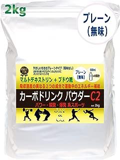 JAY&CO. カーボドリンク パウダー C2 (2kg) パワー 瞬発 爆発 系 マルトデキストリン + ブドウ糖 (無味)