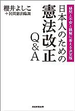 表紙: 日本人のための憲法改正Q&A--疑問と不安と誤解に答える決定版 | 櫻井よしこ