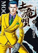 表紙: 土竜の唄(65) (ヤングサンデーコミックス) | 高橋のぼる