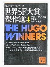 世界SF大賞傑作選(ヒューゴー・ウィナーズ) 4 (講談社文庫)