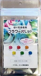 切り花染色剤 フラワーパレット 6色セット