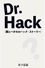 Dr.Hack (Lifehack Lightnovel) Kindle版