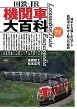 旅鉄BOOKS 027 国鉄・JR 機関車大百科 (Japanese Edition)