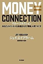 表紙: マネー・コネクション あなたのビジネスを加速させる「戦略」の見つけ方 (角川書店単行本) | ジェイ・エイブラハム