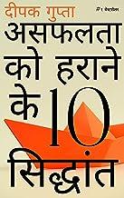 10 Principles To Beat Failure (Hindi Edition)