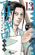 表紙: アサギロ~浅葱狼~(13) (ゲッサン少年サンデーコミックス) | ヒラマツ・ミノル