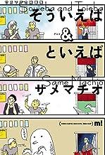 サメマチオ随筆集 そういえば&といえば (少年チャンピオン・コミックス・エクストラ もっと!)