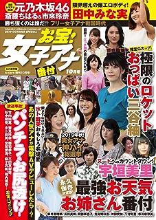 お宝! 女子アナ番付 2019年10月号