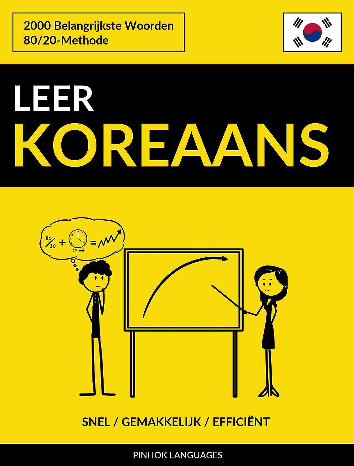 ツーリストわな結び目Leer Koreaans - Snel / Gemakkelijk / Effici?nt: 2000 Belangrijkste Woorden (Dutch Edition)