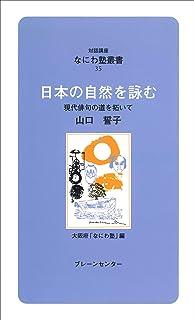 なにわ塾第35巻 日本の自然を詠む (なにわ塾叢書)