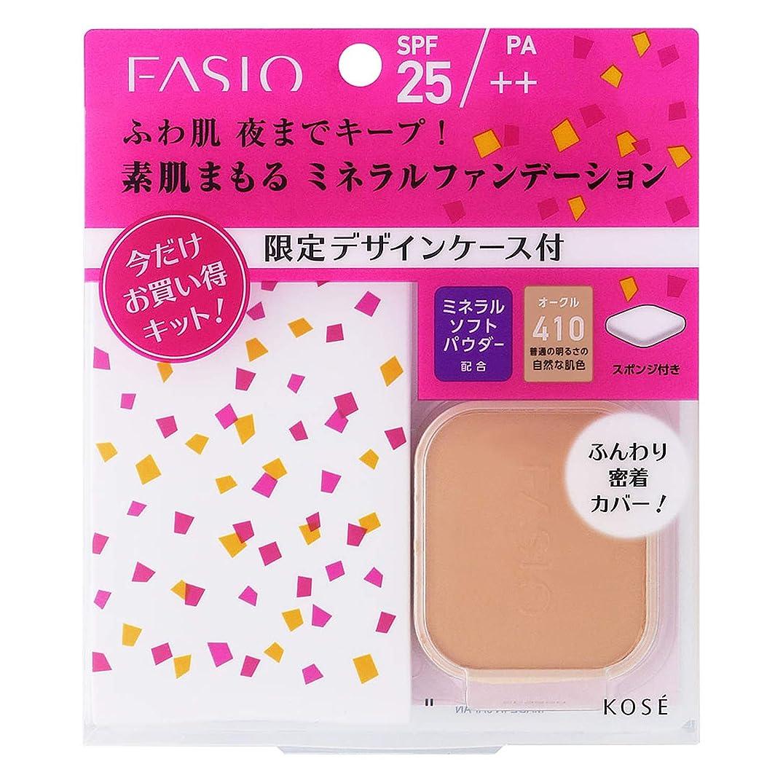 体発明する学ぶファシオ ミネラル ファンデーション キット 2 410 オークル 普通の明るさの自然な肌色 9g