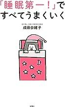 表紙: 「睡眠第一!」ですべてうまくいく | 成田奈緒子