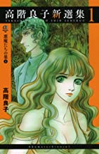 高階良子新選集 1 悪魔たちの巣 1 (ボニータコミックスα)