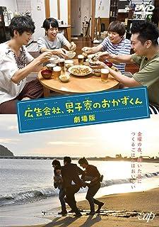 「広告会社、男子寮のおかずくん」劇場版 [DVD]