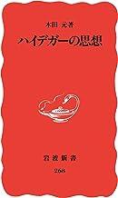 表紙: ハイデガーの思想 (岩波新書) | 木田 元