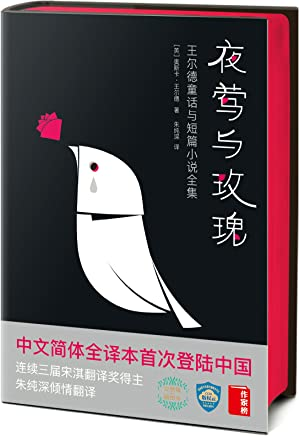 作家榜经典:夜莺与玫瑰·王尔德童话与短篇小说全集(2017全新未删节插图珍藏版)