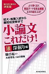 小論文これだけ!法深掘り編―短大・推薦入試から難関校受験まで Kindle版