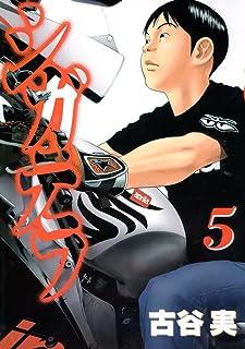 シガテラ(5) (ヤングマガジンコミックス)