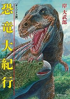 恐竜大紀行 《オリジナル版》