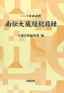 パーリ原典対照 南伝大蔵経総目録