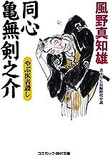 表紙: 同心 亀無剣之介 やぶ医者殺し (コスミック時代文庫) | 風野真知雄