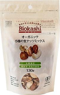Biokashi ビオカシ オーガニック 植物油・食塩不使用 5種の生ナッツミックス 130g 5035