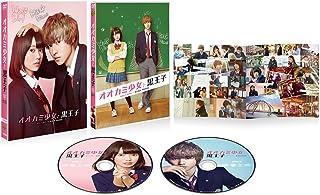 オオカミ少女と黒王子 DVD プレミアム・エディション(初回仕様/2枚組)
