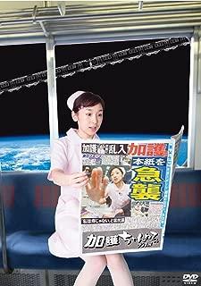 加護ちゃんねる。 Vol.2 [DVD]