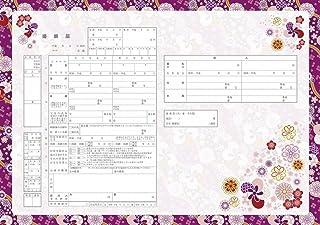 オリジナル婚姻届『山紫水明』