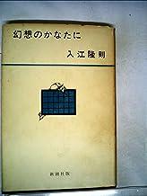 幻想のかなたに (1972年)
