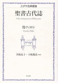 聖書古代誌―偽フィロン (ユダヤ古典叢書)