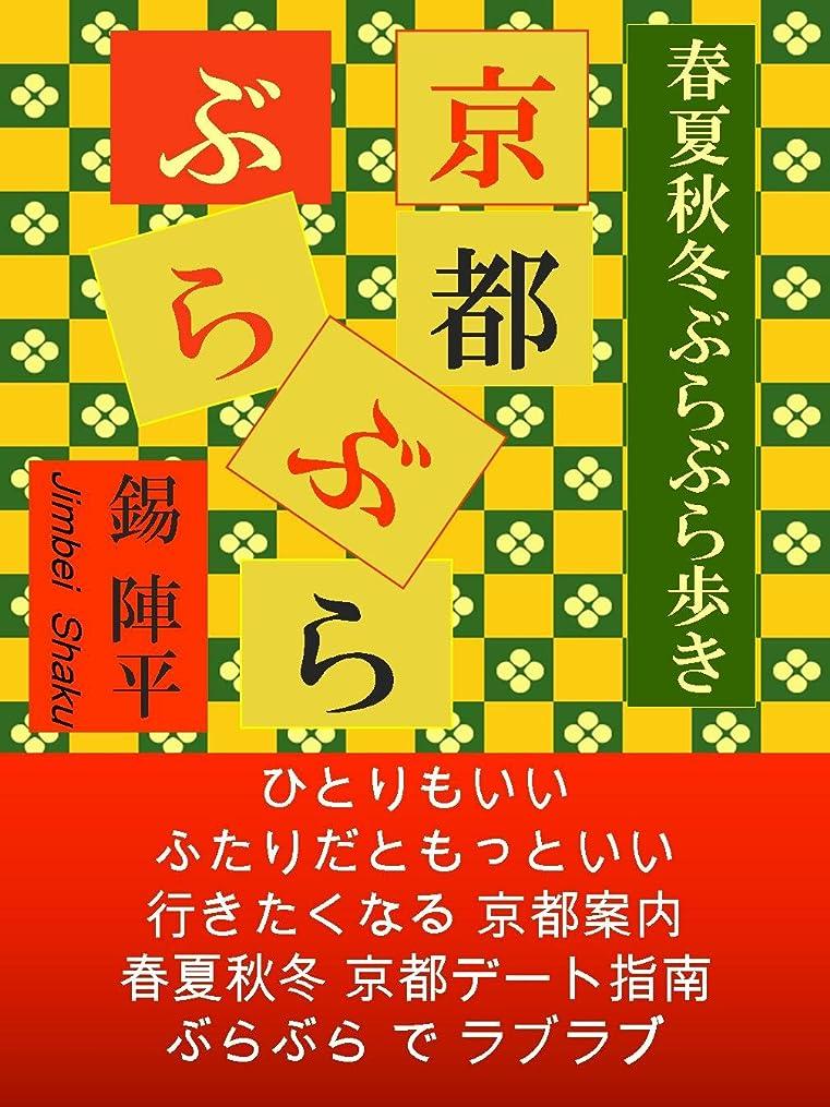 フライカイト読者ペデスタル京都ぶらぶら