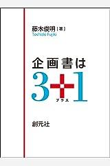 企画書は3+1 Kindle版