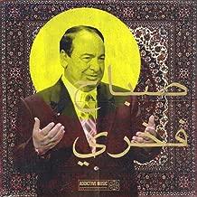 Ya mal' sham (Live)